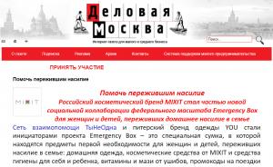 Деловая Москва: