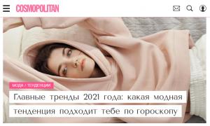 Главные тренды 2021 года: какая модная тенденция подходит тебе по гороскопу