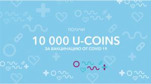 10000 U-coins за вакцинацию от COVID 19